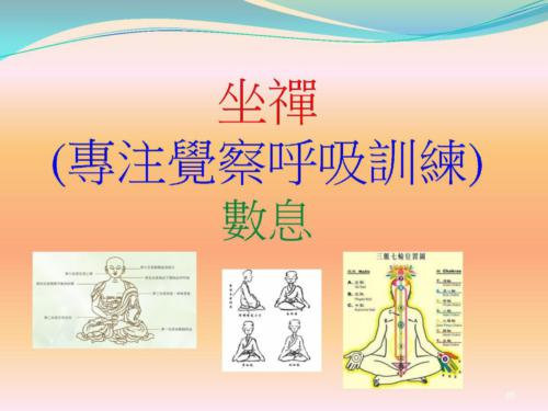837-Lecture-ScienceMedicalBuddhism4May15-page-046