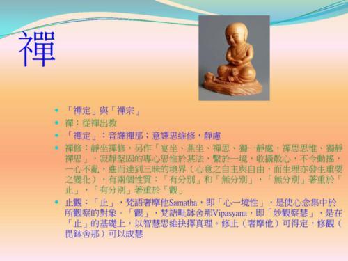 879-Lecture-MeditationAndMedication7Oct2016-page-007