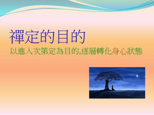 879-Lecture-MeditationAndMedication7Oct2016-page-009
