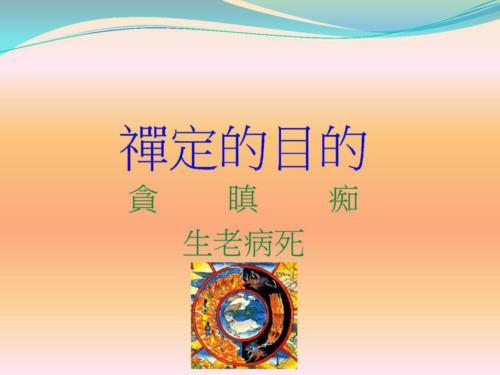 879-Lecture-MeditationAndMedication7Oct2016-page-010