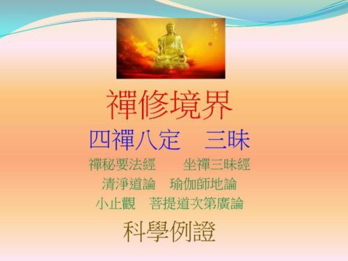 879-Lecture-MeditationAndMedication7Oct2016-page-020
