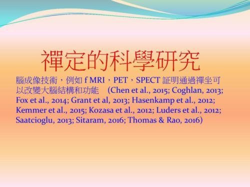 879-Lecture-MeditationAndMedication7Oct2016-page-022