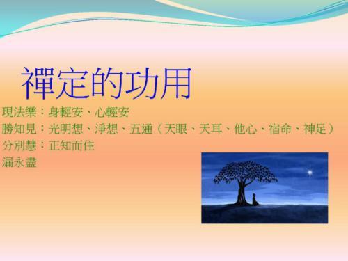 903-Lecture-MeditationAndMedication7Oct2016-page-011