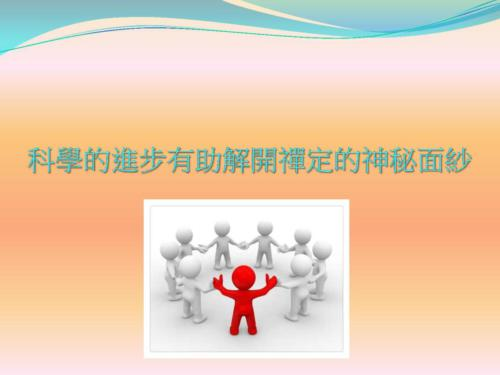 903-Lecture-MeditationAndMedication7Oct2016-page-025